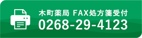 木町薬局 FAX処方箋受付